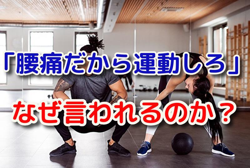腰痛 運動